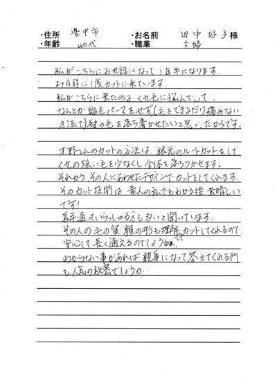 田中様紹介文