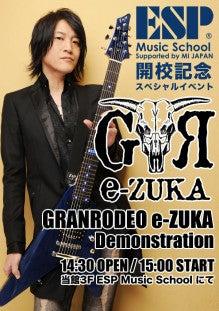 $ESP Music School 東京校のブログ