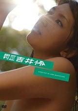 吉井怜ブログ「Aquamarin18」 Powered by アメブロ