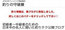 日本フィッシング協会のブログ~釣り情報ブログ
