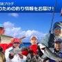 日本フィッシング協会…