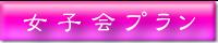 $原宿 表参道 青山 ニコニコ動画 生放送局 観覧型パーティー Skylish 410ch-女子会プラン