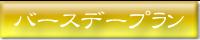 $原宿 表参道 青山 ニコニコ動画 生放送局 観覧型パーティー Skylish 410ch-バースデープラン