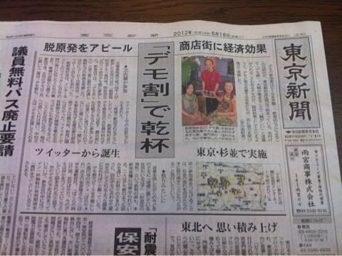 デモ割が東京新聞に! | 素人の...