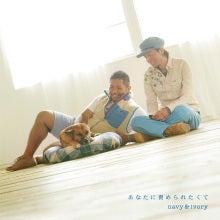 navy&ivory 下地正晃オフィシャルブログ 『シモのドゥーチュイムニー』