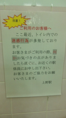 上野 駅 13 番線 ホーム トイレ