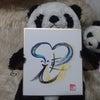 筆文字笑(わら)アート 子パンダに注目の画像