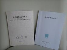 自然歯科sizのblog-120518_135133_ed.jpg