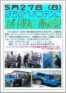 八戸工業大学サテライトblog
