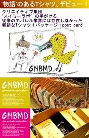 能登のお洋服屋さん・ひめブログ