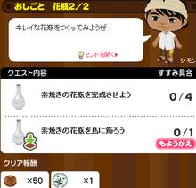 へたれちゃんの罰ゲームライフ-2花瓶