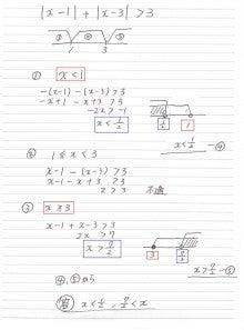 応用)複雑な絶対値を含む不等式 | 数学苦手ですorz