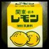 初めてのレモン!の画像