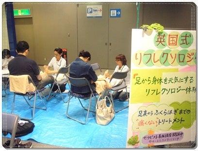 RTA東京イベント★イキイキフェスタのブログ