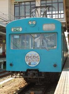 ぽけあに鉄道宣伝部日誌(仮)-local ch1001F hanyu