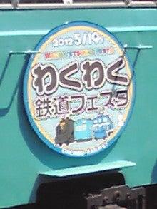 ぽけあに鉄道宣伝部日誌(仮)-1001F hm(tetsudofesta)