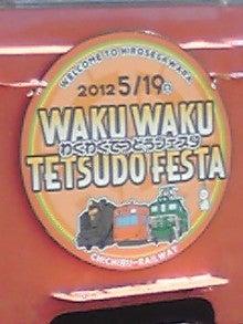 ぽけあに鉄道宣伝部日誌(仮)-1003F hm(tetsudofesta)