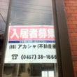湘南鎌倉で生活してみ…