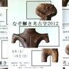 なぞ解き考古学2012 辰馬考古資料館の画像