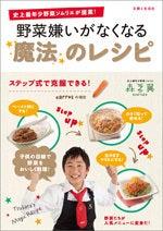 森之翼オフィシャルブログ-レシピ本