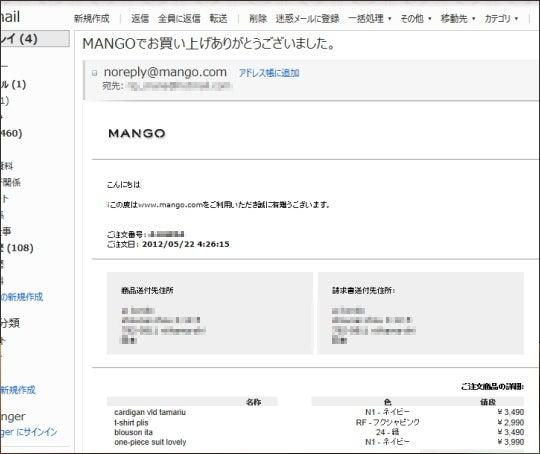 MANGO 口コミ