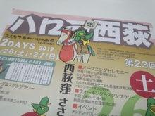$西荻ぶらりのブログ-ハロー西荻2012新聞