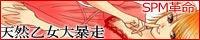 $「リク魔人」の妄想宝物庫-SPM革命ばー
