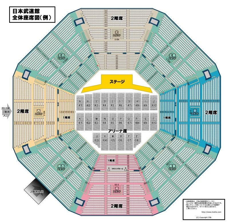 座席 日本 武道館