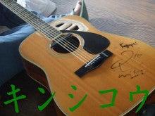 キンブロ-キンシコウギター