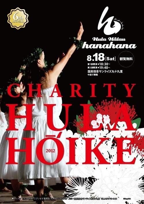 九十九里ポータルサイト Offcial Blog-HULA-HO'IKE
