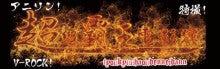 $超級覇王電影弾 ~ 燃え上がれ! MOTTO! MOTTO! 熱い魂を呼び覚ませ!! アニメソング DJイベント アニソンDJ-超級覇王電影弾