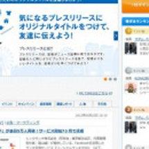 「キジネタ」 WEB…