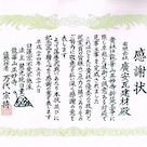 龍華山正妙寺落慶法要の記事より