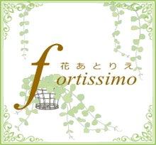 $プッチ Diary ~花あとりえ fortissimo~