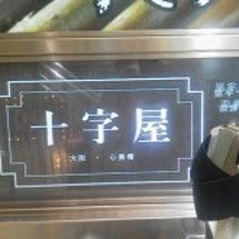 心斎橋門田苑