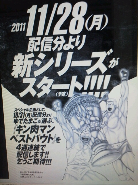 火事場の仕事力レビュー26 最終回   キン肉マン盛り上げ隊 ...