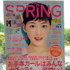 『SPRiNG☆7月号発売中』^〜^♪の画像