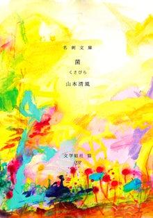 $山本清風のリハビログ-名刺文庫002-H1