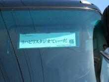 「リハビリスタジオてぃーだ小仲台」の  ブログ