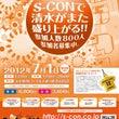 第2回S-CON♪