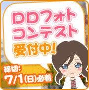 ドリーミィ☆DDブログ