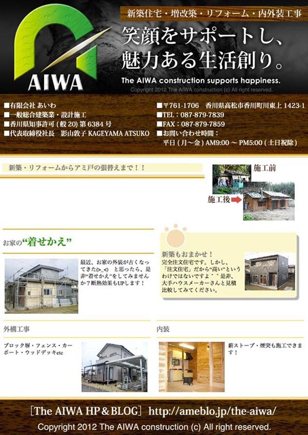 The AIWA constructionのブログ-Support_72