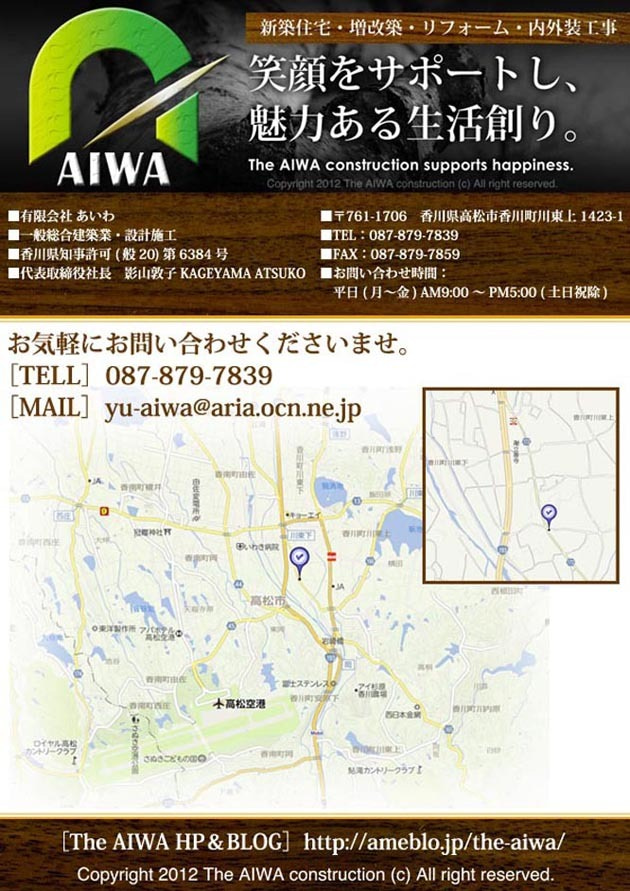 The AIWA constructionのブログ-Contact_72