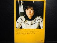 丸山圭子オフィシャルブログ「丸山圭子のそぞろ喋歩き」 Powered by アメブロ-CA3H0237.jpg
