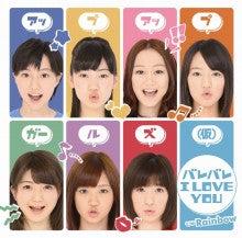 アップアップガールズ(仮)オフィシャルブログPowered by Ameba