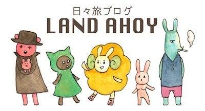 $日々旅ブログ LAND AHOY-ひびたび