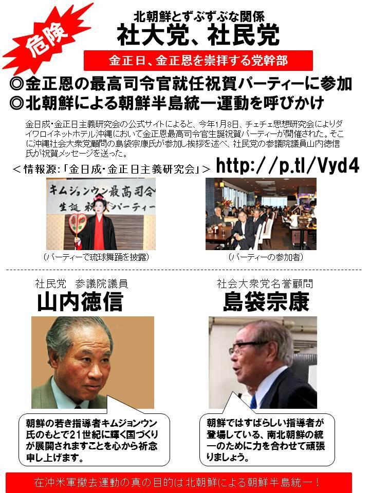 「沖縄 チュチェ思想」の画像検索結果