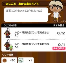 へたれちゃんの罰ゲームライフ-4あかの宝石