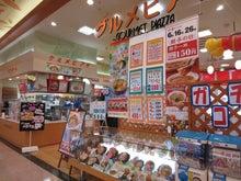 マルナカ徳島店