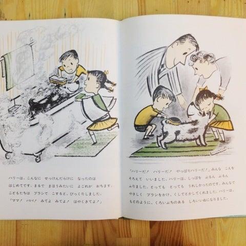 どろんこハリー | kidsbookworm